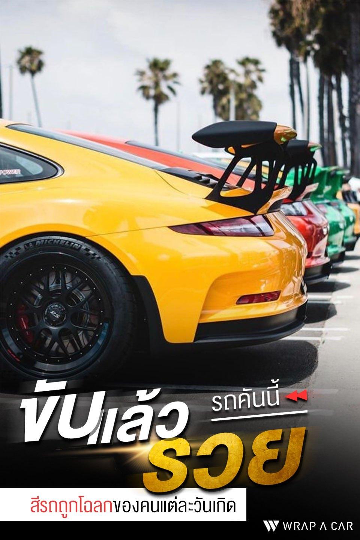 เลือกสีให้เหมาะกับรถคุณที่ WRAP A CAR