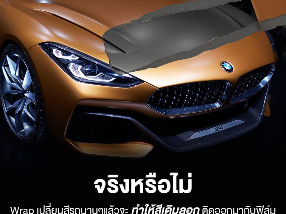จริงหรือไม่!! แรปเปลี่ยนสีรถ
