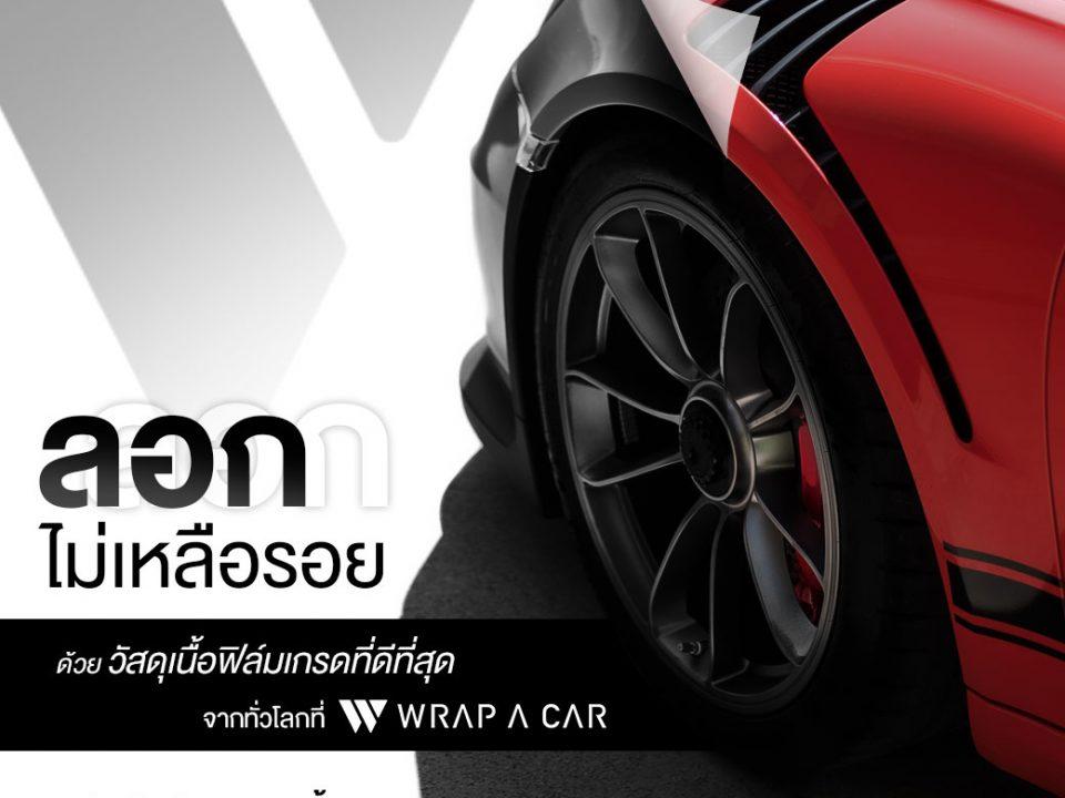 ลอกไม่เหลือรอย ด้วยวัสดุเนื้อฟิล์มเกรดที่ดีที่สุดจากทั่วโลกที่ WRAP A CAR