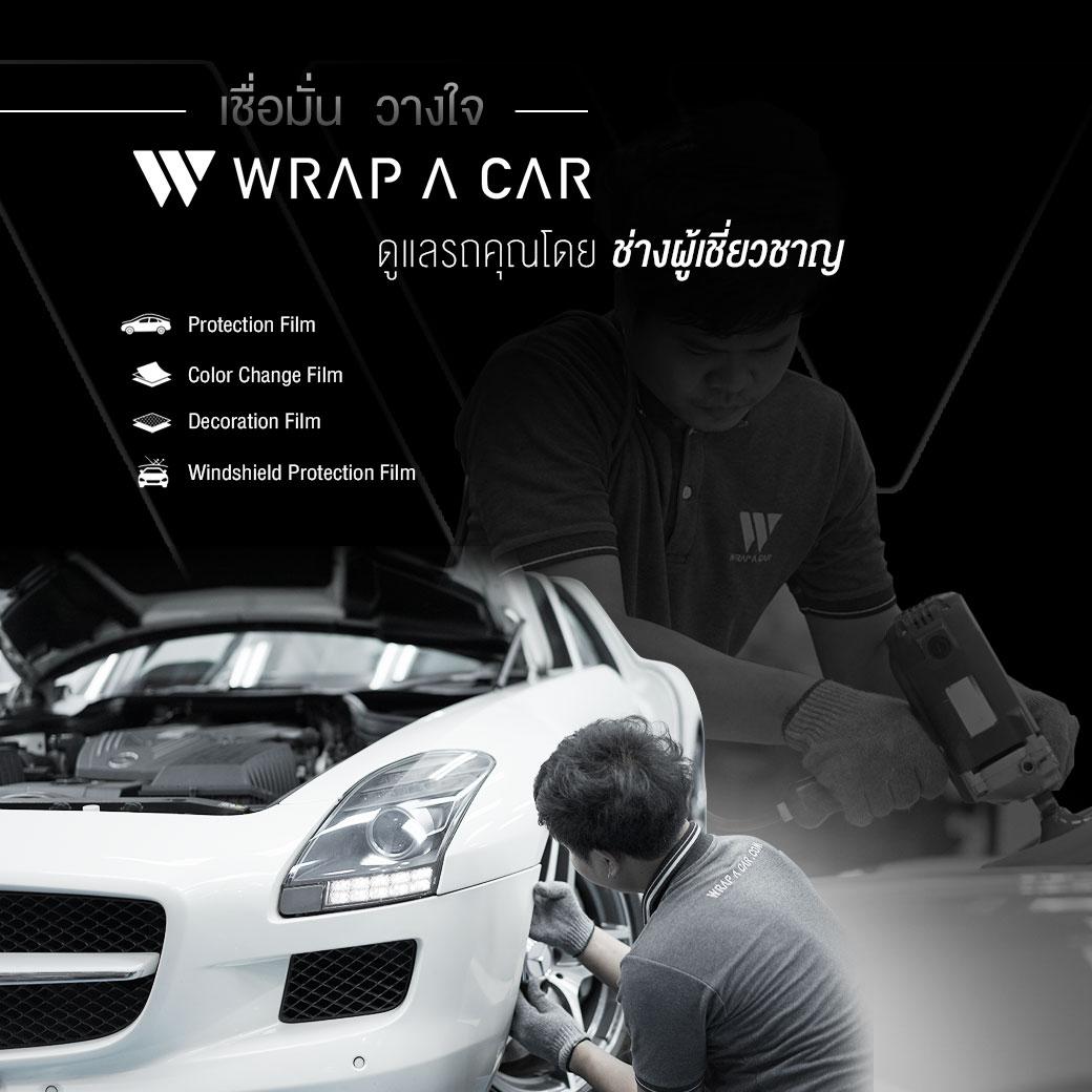 ให้ WARP A CAR ดูแลรถคุณ