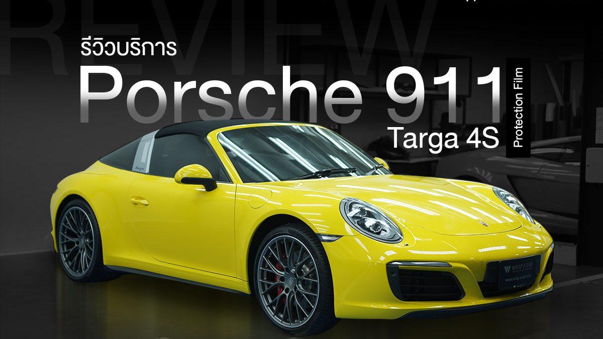 รีวิว บริการ Porsche911