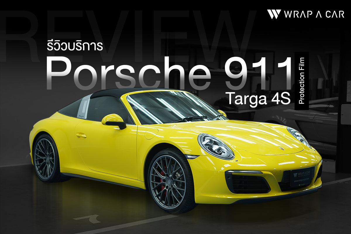 รีวิวบริการ Porsche911