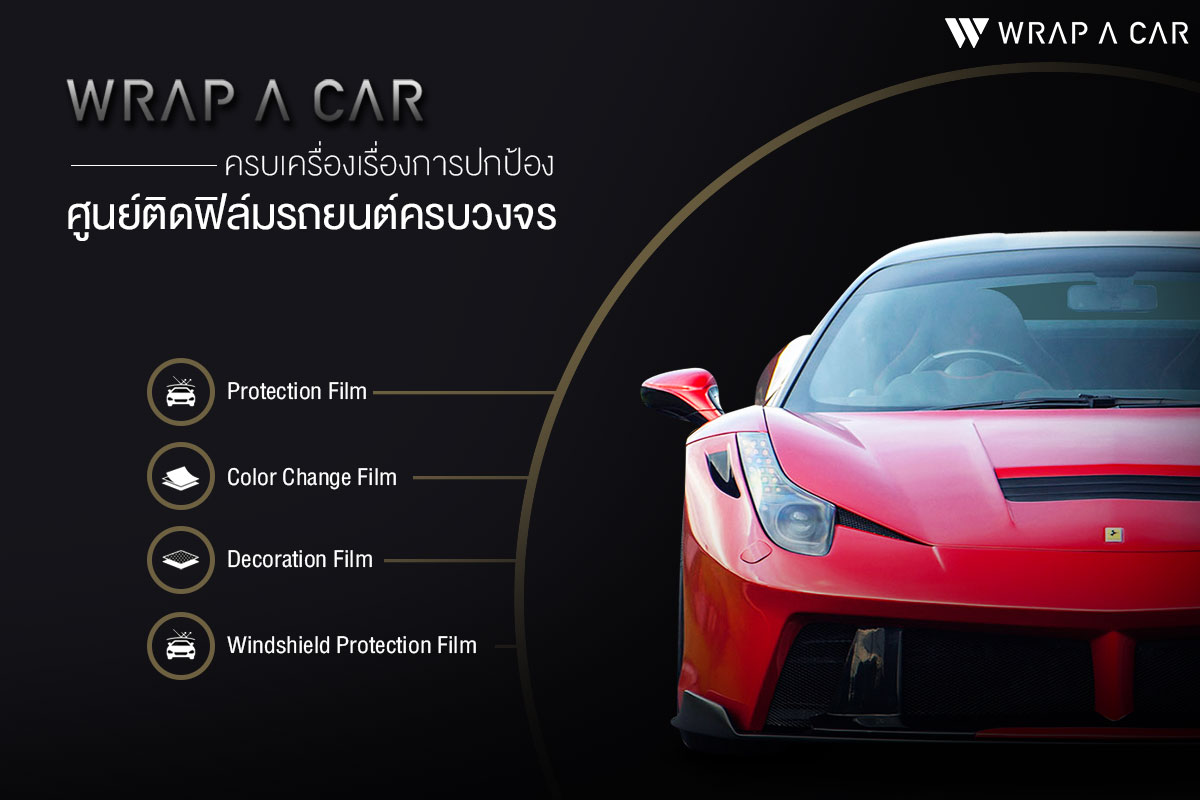 WRAP A CAR ครบเครื่องเรื่องการปกป้อง