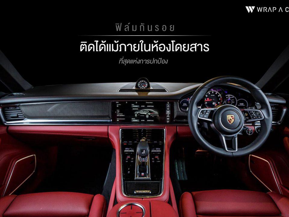 WRAP A CAR เราใส่ใจมากกว่าแค่ภายนอก