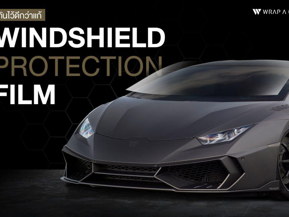 ฟิล์มนิรภัยปกป้องกระจกหน้าที่ WRAP A CAR
