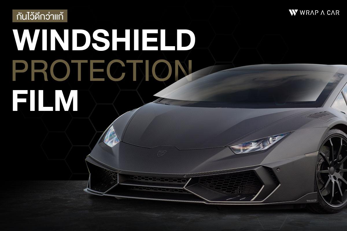 การปกป้องที่เหนือกว่ากับฟิล์มนิรภัยปกป้องกระจกหน้าที่ WRAP A CAR