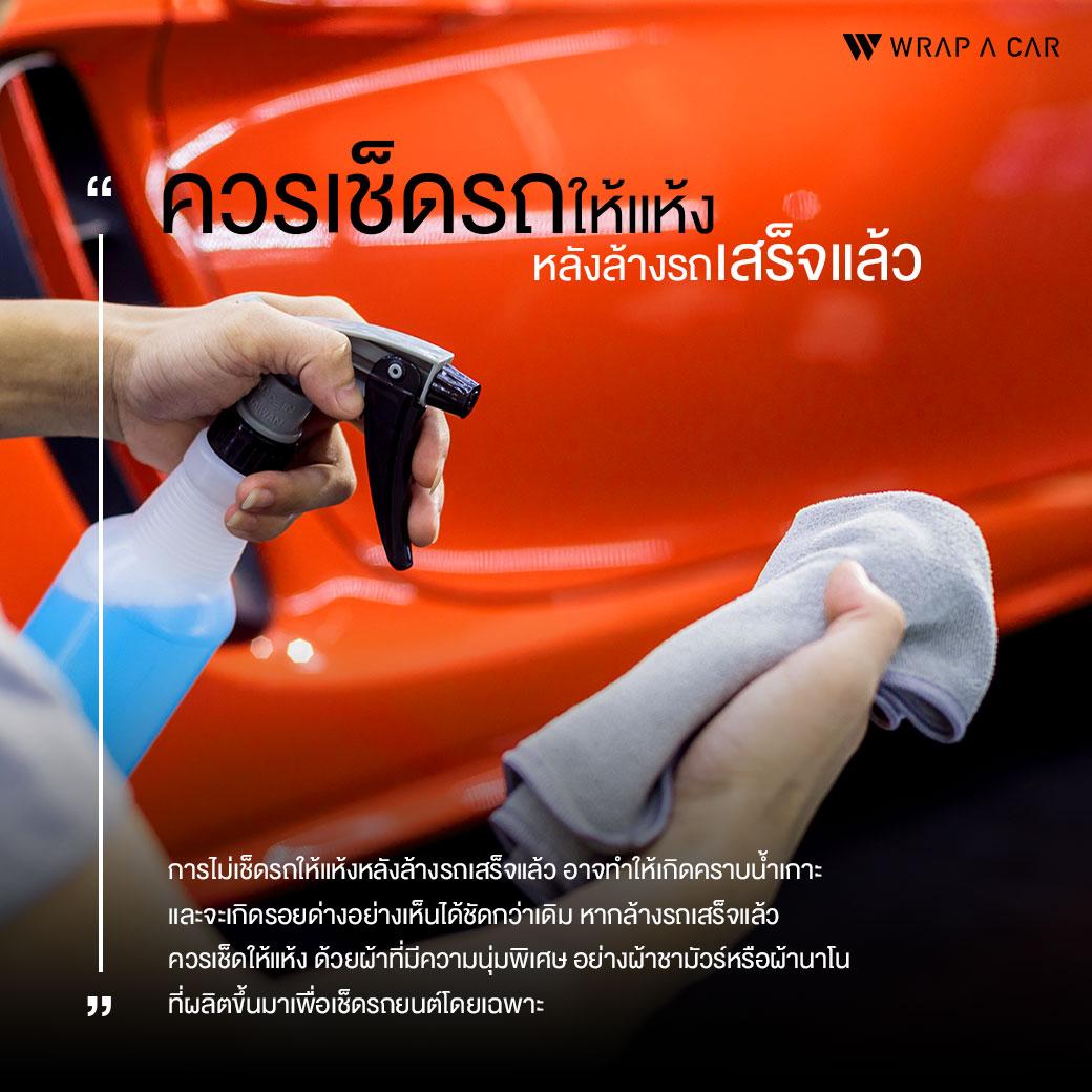 ควรเช็ดรถให้แห้ง
