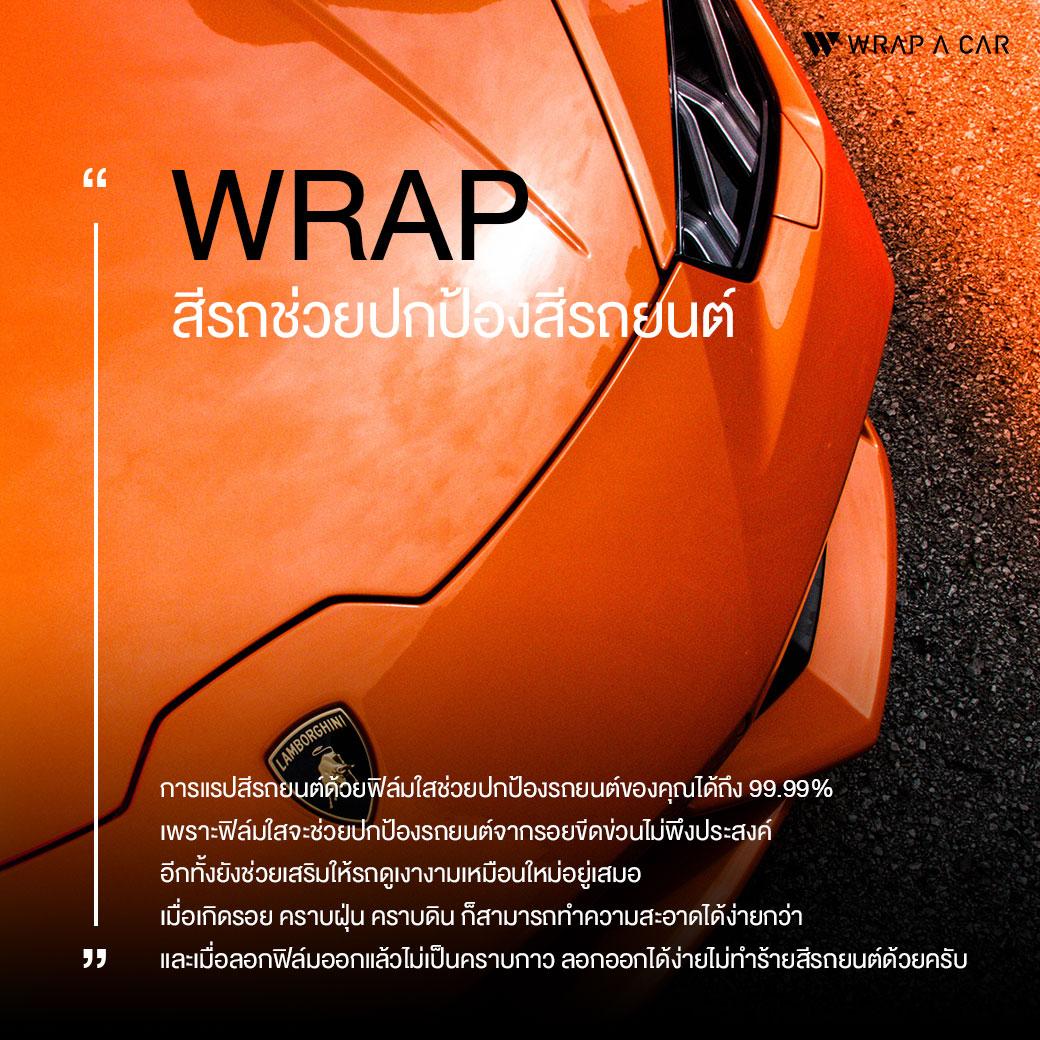 WRAP สีรถช่วยปกป้องสีรถยนต์