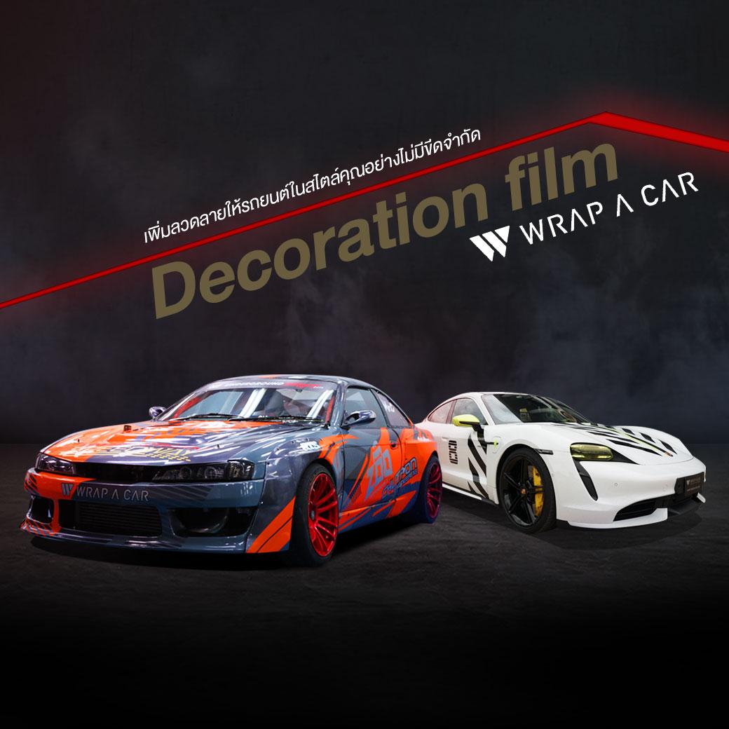 ตกแต่งลวดลายให้รถยนต์ของคุณโดดเด่นกว่าที่เคย กับ Decoration Film