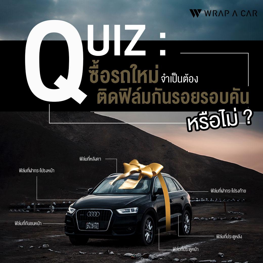 QUIZ : ซื้อรถใหม่จำเป็นต้องติดฟิล์มกันรอยรอบคันหรือไม่ ?